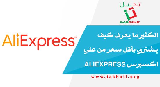 الكثير ما يعرف كيف يشتري بأقل سعر من علي اكسبرس Aliexpress