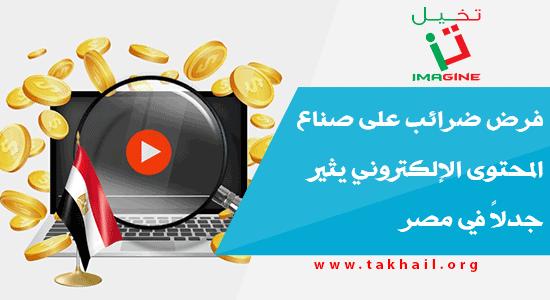 فرض ضرائب على صناع المحتوى الإلكتروني يثير جدلاً في مصر
