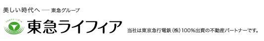 東急ライフィア株式会社