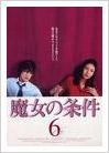 Majo no Jouken DVD Cover 06