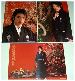 Takizawa Enbujo pamphlet