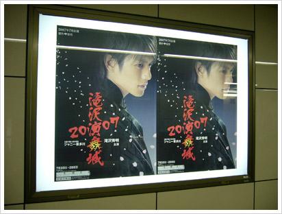 enbujou2007ekiposter.jpg