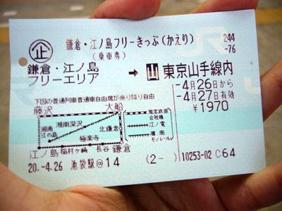 Enoshima Free Pass