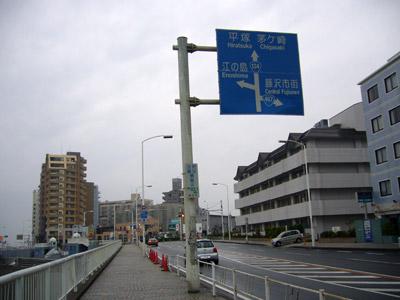 Fujisawa and Enoshima from Kamakura and Koshigoe