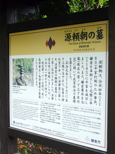 Yoritomo grave information