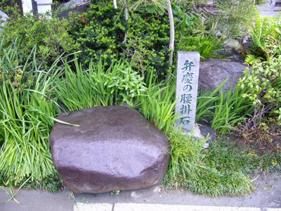 Manpukuji - Stone which Benkei sat on