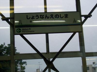 Shonan-Enoshima Monorail Station