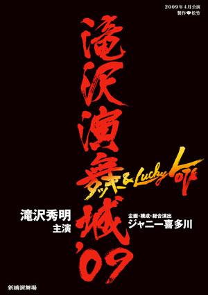 Takizawa Enbujo 09 Official Poster