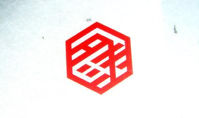 Takizawa Enbujo 09 Takki Logo