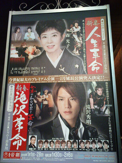 jinsei and takizawa kakumei poster