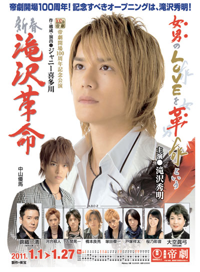 takizawa kakumei 2011
