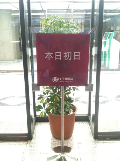honjitsu hatsuhi