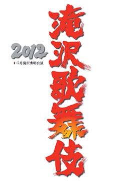 Takizawa Kabuki 2012