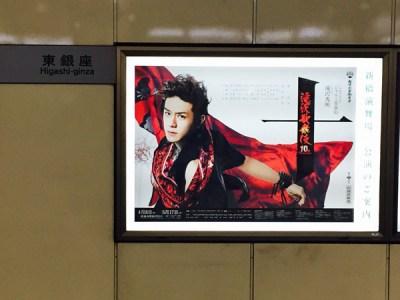 higashiginza-takizawakabuki-poster