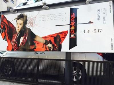 ja-takizawakabuki-poster