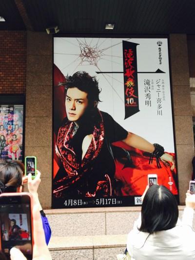 theatre-takizawakabuki-postercloseup