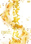 kabuki2016-LE