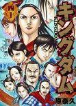 『キングダム!』 は 漢が泣き、惚れる漫画 | 100巻で終わるの?