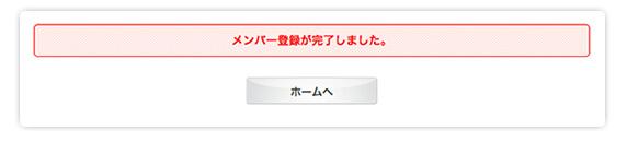 吉祥寺卓球倶楽部|メンバー登録が完了しました。