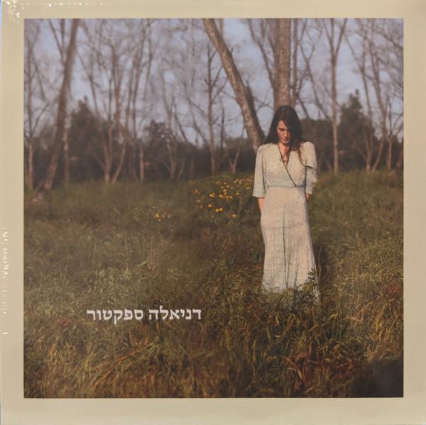 דניאלה - דניאלה ספקטור - vinyl record