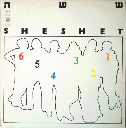 """להקת """"ששת"""" - ששת = Sheshet"""