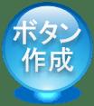 超簡単!綺麗なボタン画像作成フリーソフト☆これでフォトショップ不要!!