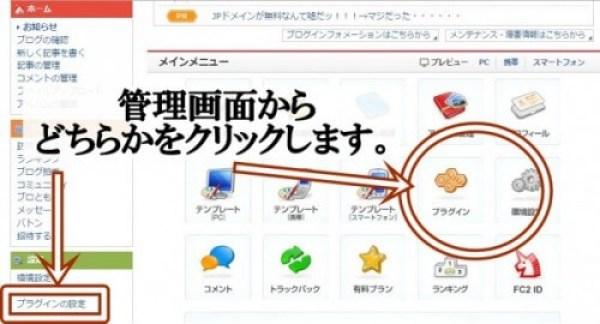 fc2blog-plugin1
