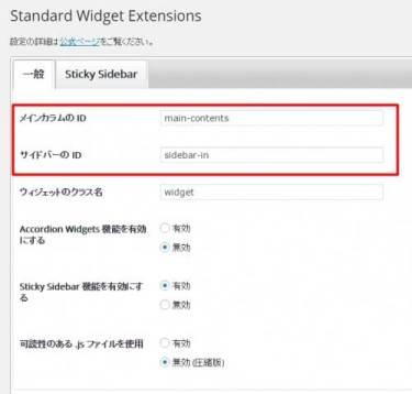 【Standard Widget Extensions】賢威のサイドバーを追尾させるプラグイン
