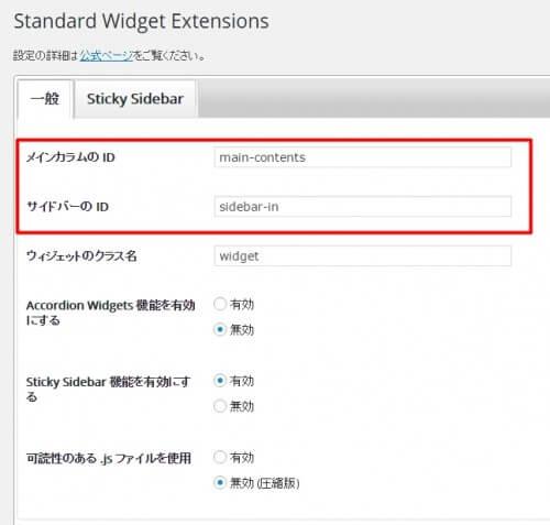 Standard Widget Extensions2