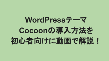 Cocoonの導入方法を初心者向けに動画で解説!