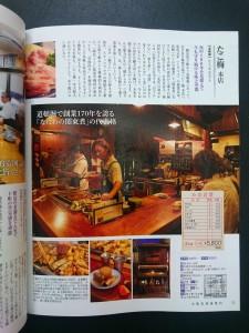「大阪名酒場案内」に、たこ梅本店が載っています