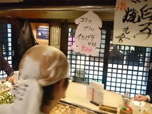 現在の「いかゲソ」関東煮(かんとだき/おでん)のPOPです