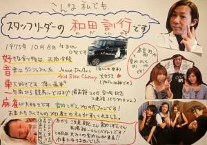 トイレに貼ってある和田さんの自己紹介シート