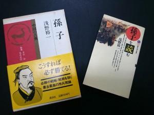「孫子」「孫子を読む」(浅野裕一著)