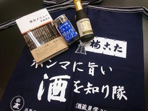 「味なメニュー」(平松洋子著)と丸眞正宗