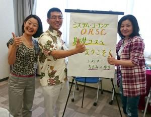 システム・コーチング「ORSC基礎コース」のリーダーお二人と記念撮影 左から、ゆりさん、てっちゃん、ちえみさん