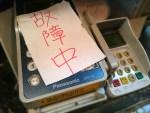 新梅田食道街 たこ梅 分店のクレジットカード精算機が故障中で、ご迷惑をおかけします