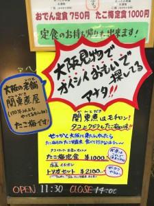 大阪らしいお昼ご飯「関東煮(かんとだき/おでん)定食」