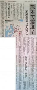 熊本県で震度7の地震
