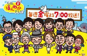 「大阪ほんわかテレビ」(読売テレビ毎週金曜夜7:00放送)