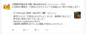 「大阪ほんわかテレビ」の中の人さんがリツイートでオンエア日を回答してくれました!