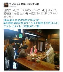 大阪ほんわかテレビさんの取材のことをあげたツイート