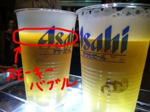 スモーキーバブルのできたビールとそうでないビール