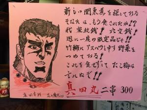 「花の慶司」の真田幸村からのお便りです(ホンマかいな、、、^^;;;)