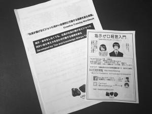 「指示ゼロ経営」入門コースのテキスト