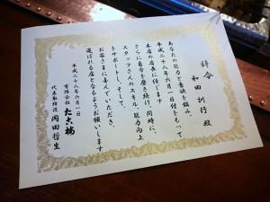 たこ梅 本店の和田店長への辞令です