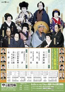 七月大歌舞伎 (画像は松竹さんのサイトより拝借)