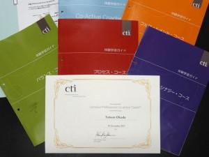 CTIさんのテキストとCPCCの資格証明書