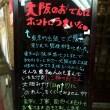 東京からの出張のお客さまの声を看板にしました! 「大阪のおでんはホントにうまいなぁ」