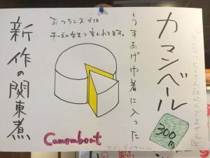店主の知らない関東煮(かんとだき/おでん)「カマンベール」のお知らせPOP